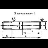 ГОСТ 22043-76 : Шпильки для деталей с гладкими отверстиями. Класс точности А