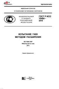 ГОСТ Р ИСО 10484-2010 Испытание гаек методом расширения