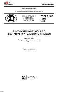ГОСТ Р ИСО 10509-2013 Винты самонарезающие с шестигранной головкой с фланцем