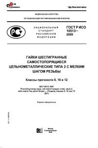 ГОСТ Р ИСО 10513-2009 Гайки шестигранные самостопорящиеся цельнометаллические типа 2 с мелким шагом резьбы. Классы прочности 8, 10 и 12
