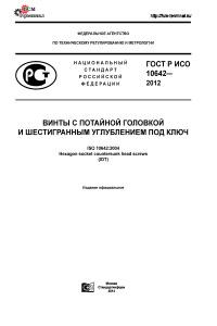 ГОСТ Р ИСО 10642-2012 Винты с потайной головкой и шестигранным углублением под ключ