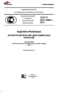 ГОСТ Р ИСО 10683-2013 Изделия крепежные. Неэлектролитические цинк-ламельные покрытия