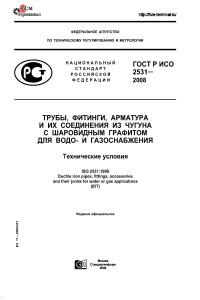 ГОСТ Р ИСО 2531-2008 Трубы, фитинги, арматура и их соединения из чугуна с шаровидным графитом для водо- и газоснабжения. Технические условия