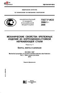 ГОСТ Р ИСО 3506-1-2009 Механические свойства крепежных изделий из коррозионно-стойкой нержавеющей стали. Часть 1. Болты, винты и шпильки