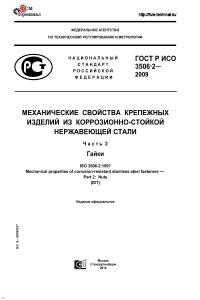 ГОСТ Р ИСО 3506-2-2009 Механические свойства крепежных изделий из коррозионно-стойкой нержавеющей стали. Часть 2. Гайки