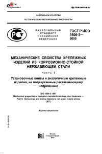 ГОСТ Р ИСО 3506-3-2009 Механические свойства крепежных изделий из коррозионно-стойкой нержавеющей стали. Часть 3. Установочные винты и аналогичные крепежные изделия, не подвергаемые растягивающему напряжению