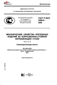 ГОСТ Р ИСО 3506-4-2009 Механические свойства крепежных изделий из коррозионно-стойкой нержавеющей стали. Часть 4. Самонарезающие винты