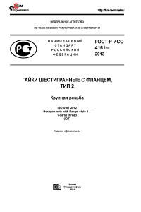 ГОСТ Р ИСО 4161-2013 Гайки шестигранные с фланцем, тип 2. Крупная резьба