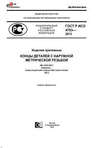 ГОСТ Р ИСО 4753-2013 Изделия крепежные. Концы деталей с наружной метрической резьбой
