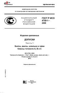 ГОСТ Р ИСО 4759-1-2009 Изделия крепежные. Допуски. Часть 1. Болты, винты, шпильки и гайки. Классы точности А, В и С