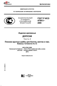 ГОСТ Р ИСО 4759-3-2009 Изделия крепежные. Допуски. Часть 3. Плоские круглые шайбы для болтов, винтов и гаек. Классы точности А и С