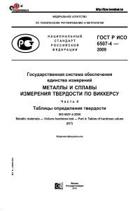ГОСТ Р ИСО 6507-4-2009 Государственная система обеспечения единства измерений. Металлы и сплавы. Измерения твердости по Виккерсу. Часть 4. Таблицы определения твердости