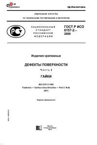 ГОСТ Р ИСО 6157-2-2009 Изделия крепежные. Дефекты поверхности. Часть 2. Гайки