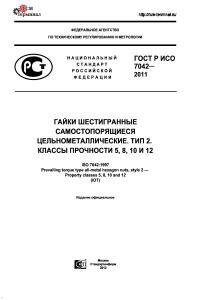 ГОСТ Р ИСО 7042-2011 Гайки шестигранные самостопорящиеся цельнометаллические. Тип 2. Классы прочности 5, 8, 10 и 12