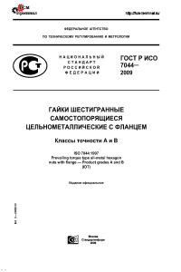 ГОСТ Р ИСО 7044-2009 Гайки шестигранные самостопорящиеся цельнометаллические с фланцем. Классы точности А и В