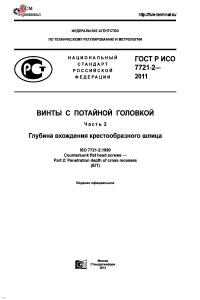 ГОСТ Р ИСО 7721-2-2011 Винты с потайной головкой. Часть 2. Глубина вхождения крестообразного шлица