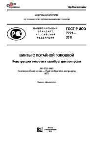 ГОСТ Р ИСО 7721-2011 Винты с потайной головкой. Конструкция головки и калибры для контроля