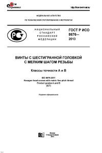 ГОСТ Р ИСО 8676-2013 Винты с шестигранной головкой с мелким шагом резьбы. Классы точности А и В