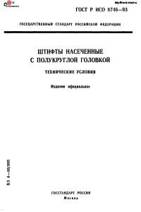 ГОСТ Р ИСО 8746-93 Штифты насеченные с полукруглой головкой. Технические условия