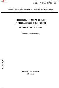 ГОСТ Р ИСО 8747-93 Штифты насеченные с потайной головкой. Технические условия
