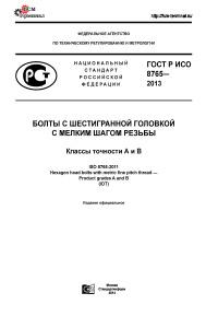 ГОСТ Р ИСО 8765-2013 Болты с шестигранной головкой с мелким шагом резьбы. Классы точности А и В