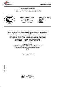 ГОСТ Р ИСО 8839-2009 Механические свойства крепежных изделий. Болты, винты, шпильки и гайки из цветных металлов