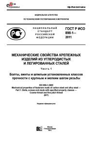 ГОСТ Р ИСО 898-1-2011 Механические свойства крепежных изделий из углеродистых и легированных сталей. Часть 1. Болты, винты и шпильки установленных классов прочности с крупным и мелким шагом резьбы