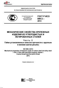 ГОСТ Р ИСО 898-2-2013 Механические свойства крепежных изделий из углеродистых и легированных сталей. Часть 2. Гайки установленных классов прочности с крупным и мелким шагом резьбы