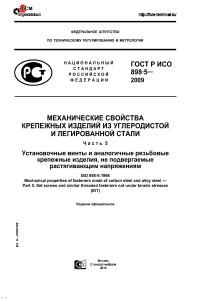 ГОСТ Р ИСО 898-5-2009 Механические свойства крепежных изделий из углеродистой и легированной стали. Часть 5. Установочные винты и аналогичные резьбовые крепежные изделия, не подвергаемые растягивающим напряжениям
