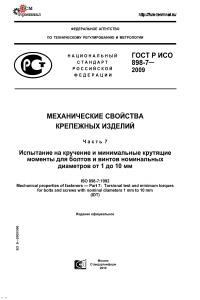 ГОСТ Р ИСО 898-7-2009 Механические свойства крепежных изделий. Часть 7. Испытание на кручение и минимальные крутящие моменты для болтов и винтов номинальных диаметров от 1 до 10 мм