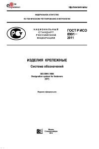 ГОСТ Р ИСО 8991-2011 Изделия крепежные. Система обозначений