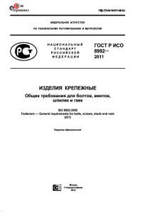 ГОСТ Р ИСО 8992-2011 Изделия крепежные. Общие требования для болтов, винтов, шпилек и гаек