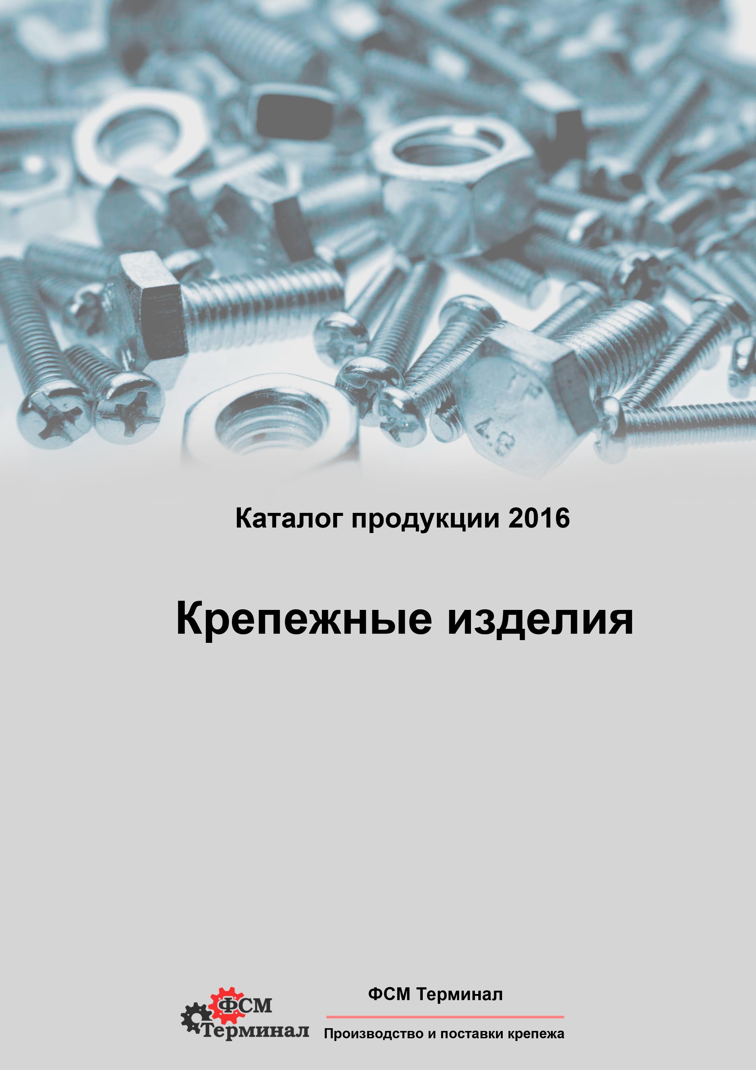 Каталог крепежа ФСМ Терминал-1